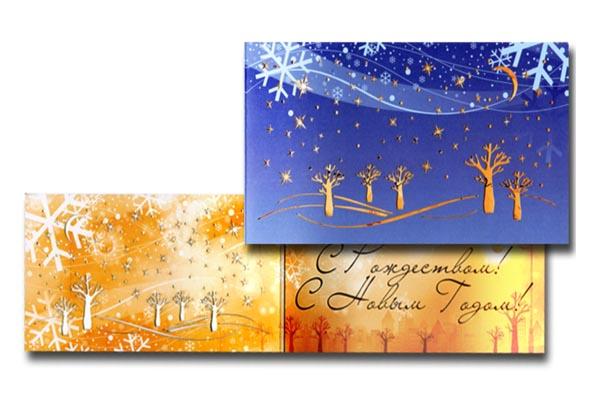 открытки на праздники